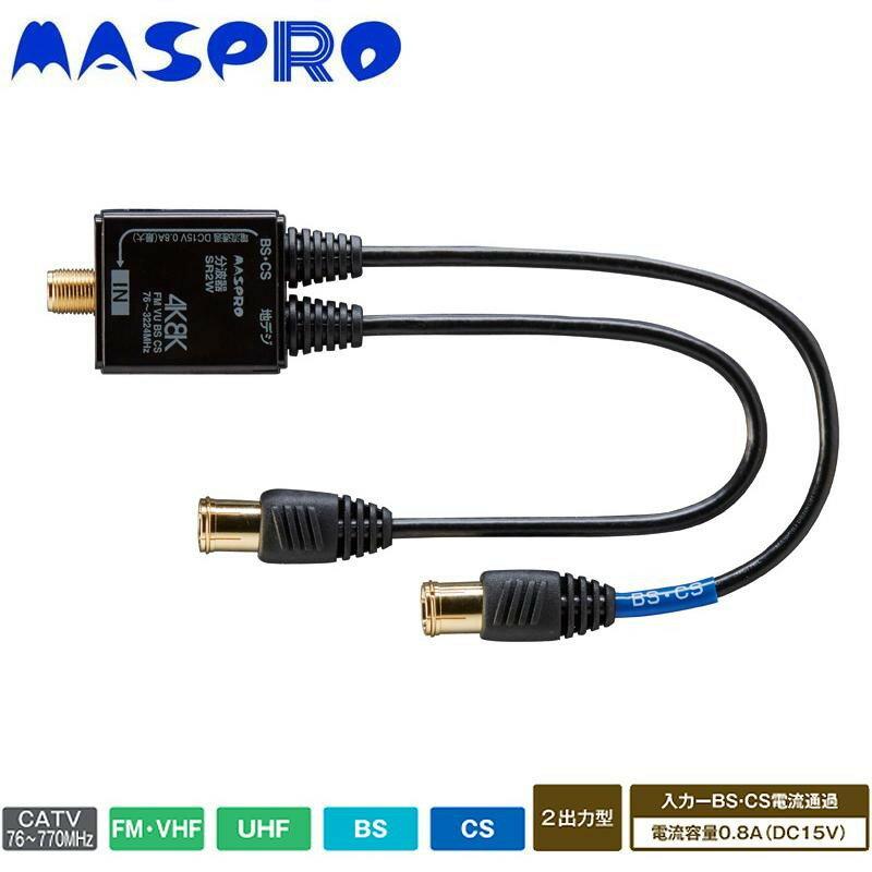 マスプロ電工 VU/BS・CS分波器 セパレーター 4K8K放送対応 SR2W-P【代引不可】
