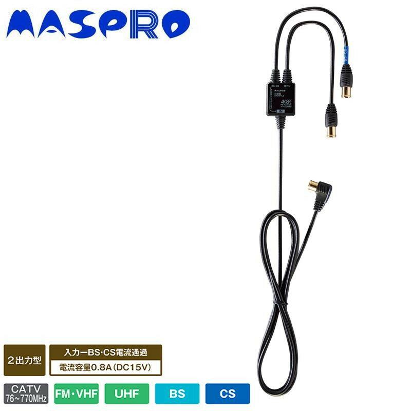 マスプロ電工 VU/BS・CS分波器 セパレーター 4K8K放送対応 SR2WTL2-P【代引不可】