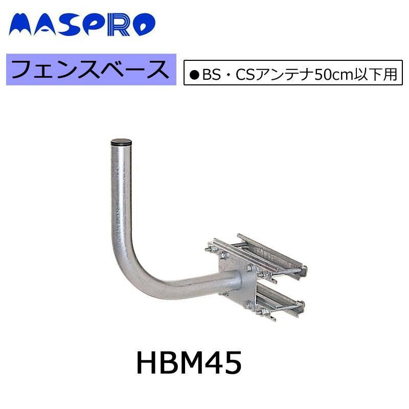マスプロ電工 BS・CSアンテナ用フェンスベース(50cm以下用) HBM45【代引不可】