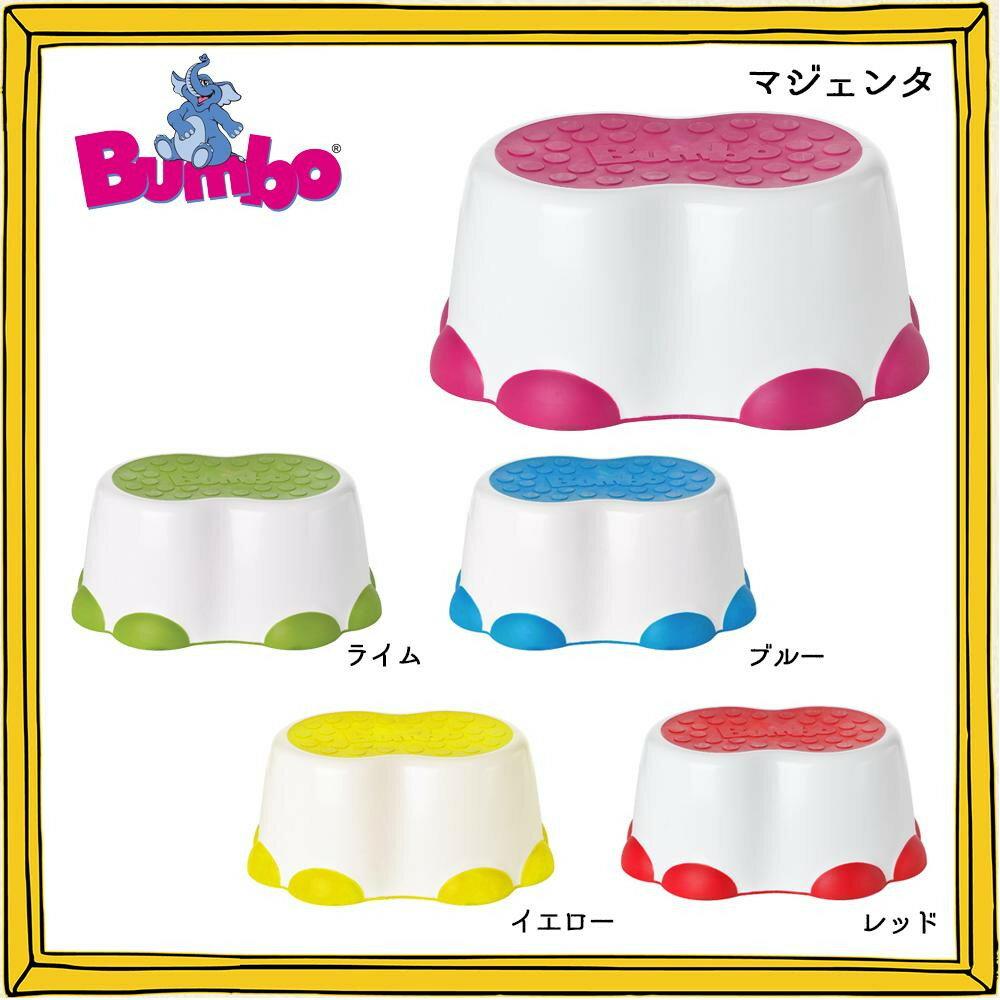 Bumbo(バンボ) ステップスツール 子供用踏み台 18〜72か月向け ライム・17444416【代引不可】
