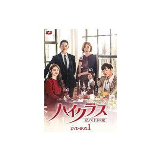 韩国连续剧高质量~我的1日元的爱~DVD-BOX1 KEDV-0595