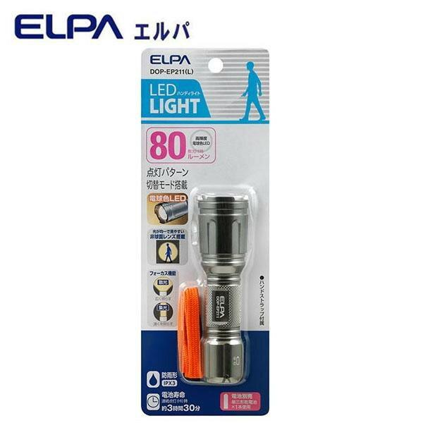 ELPA(エルパ) LEDアルミライト DOP-EP211(L)【代引不可】