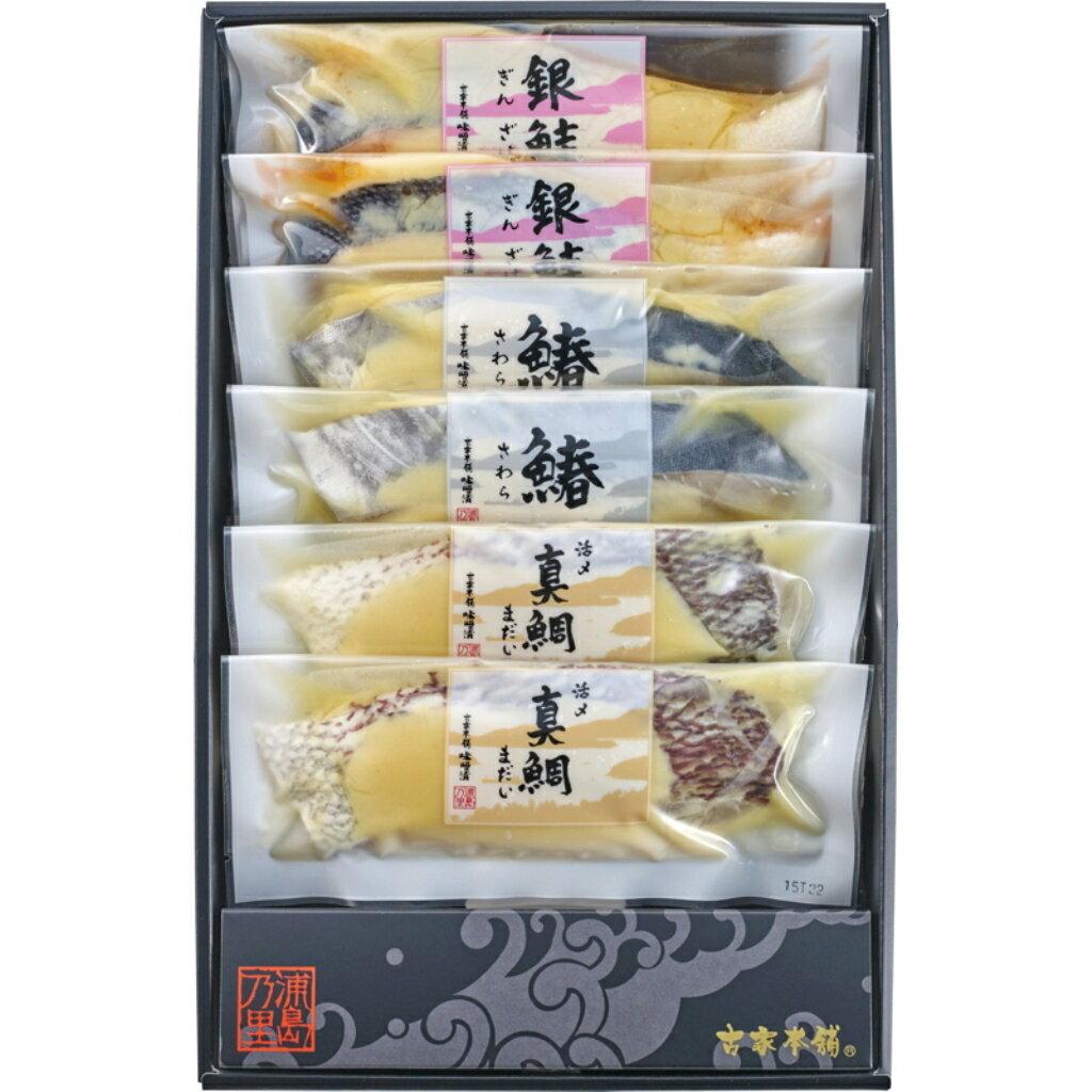 〔ギフト〕古家本舗 活〆真鯛・鰆・銀鮭の白味噌漬 TSG-270-K【代引不可】