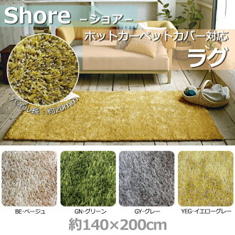 Harpoon reed Shore shore hot carpet cover-adaptive rag approximately 140*200cm GN, green