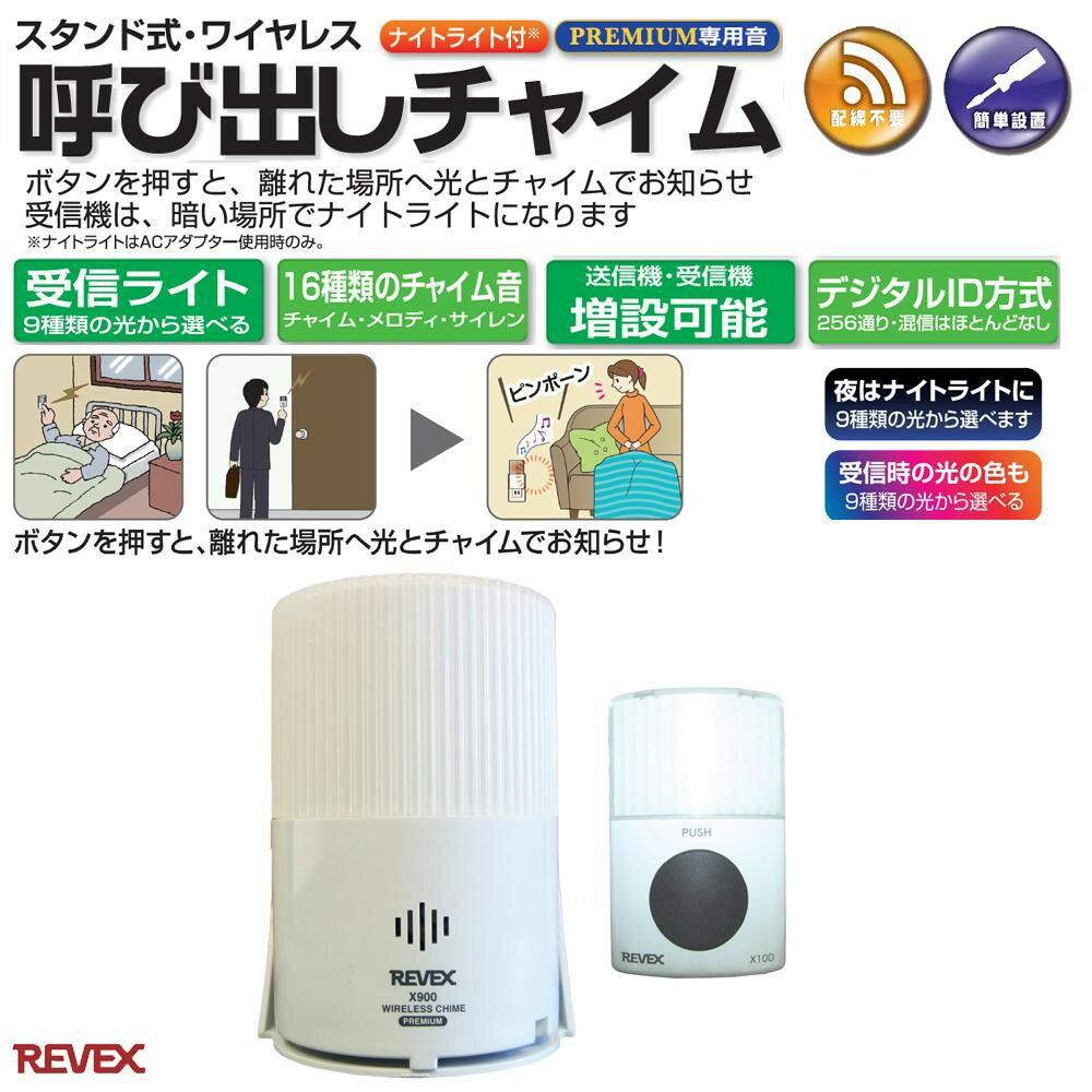 REVEX リーベックス スタンド式 ワイヤレス呼出しチャイム X910D【代引不可】