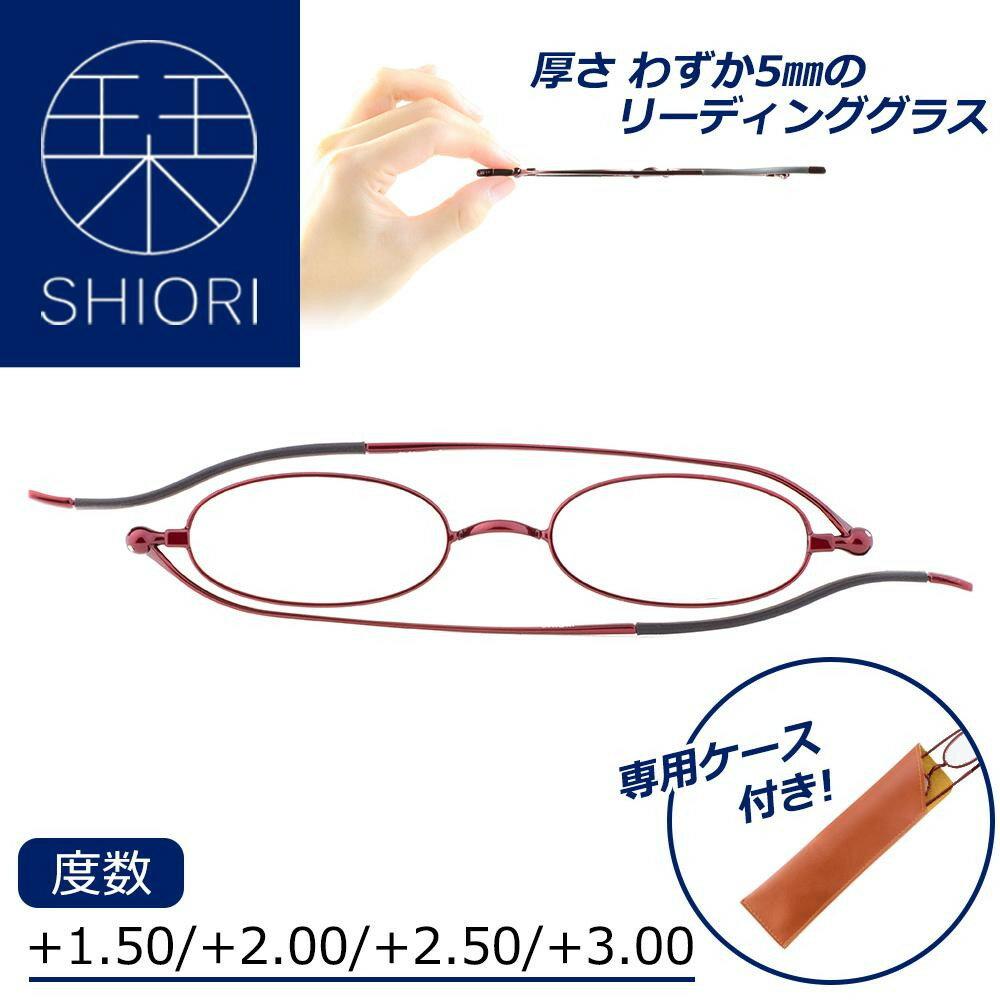 栞(SHIORI) しおりのように薄いリーディンググラス(老眼鏡) オーバルタイプ ワイン SI-01S +3.00【代引不可】