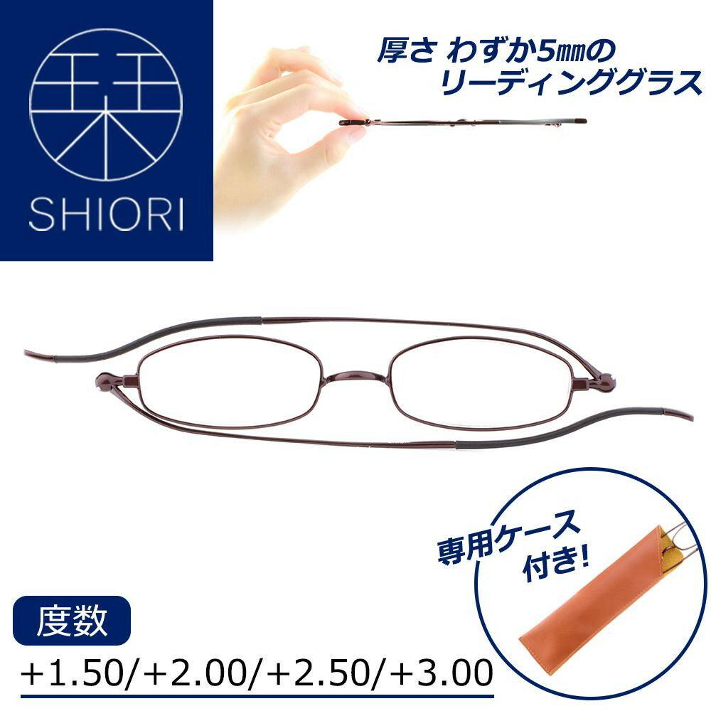 栞(SHIORI) しおりのように薄いリーディンググラス(老眼鏡) スクエアタイプ ブラウン SI-02S +3.00【代引不可】