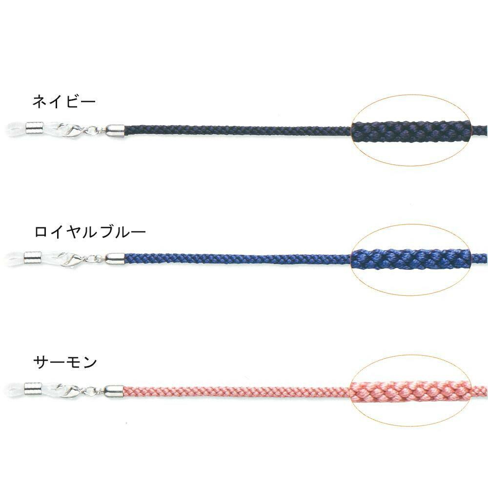 メガネチェーン フィセル(江戸ひもタイプ) FE-24・ロイヤルブルー・051002【代引不可】