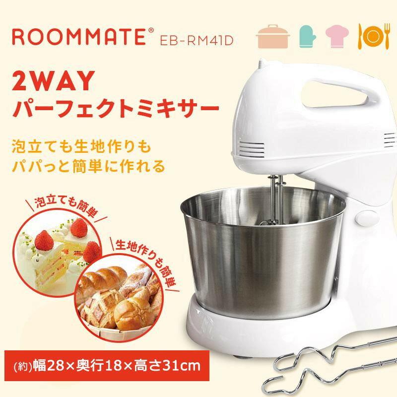 ROOMMATE 2WAY パーフェクトミキサー EB-RM41D【代引不可】