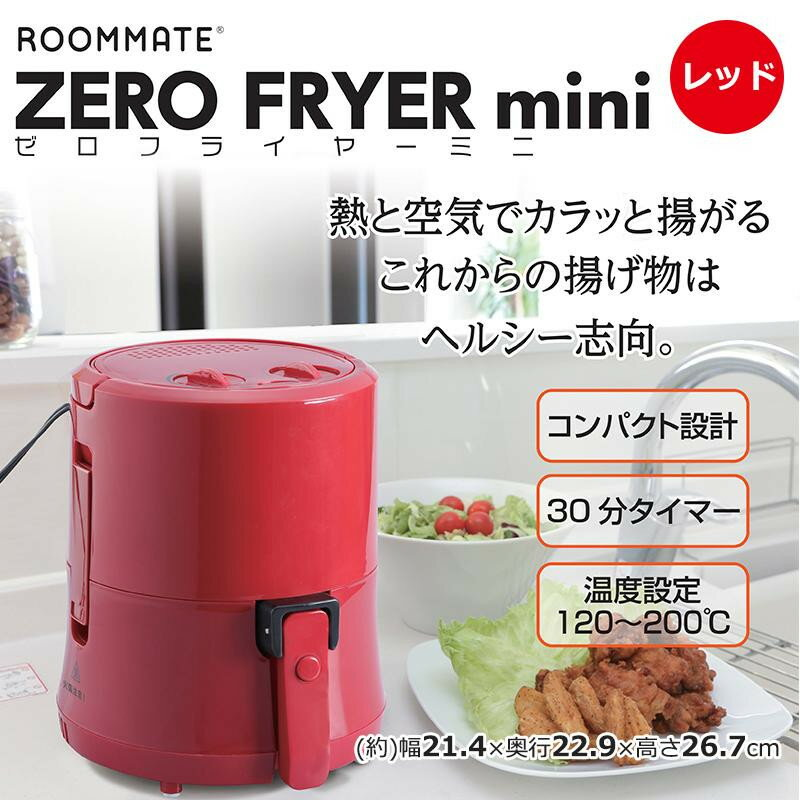 ROOMMATE ゼロフライヤー ミニ レッド EB-RM9700A-RD【代引不可】