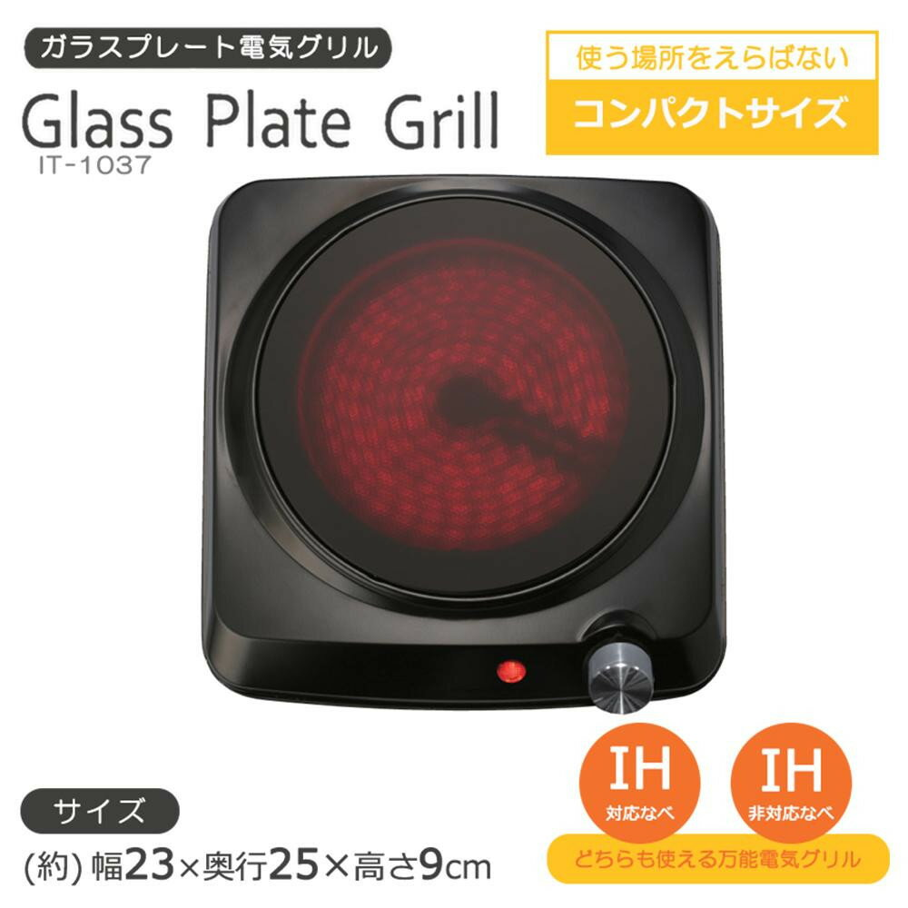 ガラスプレート電気グリル IT-1037【代引不可】