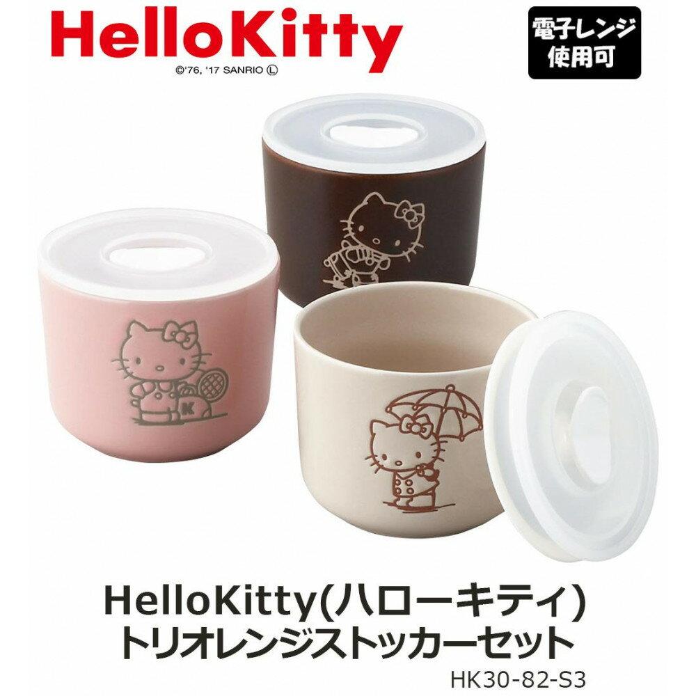 HelloKitty ハローキティ ゼロ・ストーンシリーズ トリオレンジストッカーセット HK30-82-S3【代引不可】