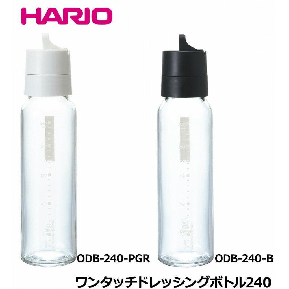 HARIO ハリオ ワンタッチドレッシングボトル240 ODB-240-PGR【代引不可】
