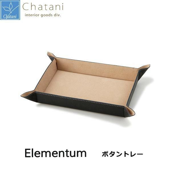 茶谷産業 Elementum ボタントレー 240-430【代引不可】