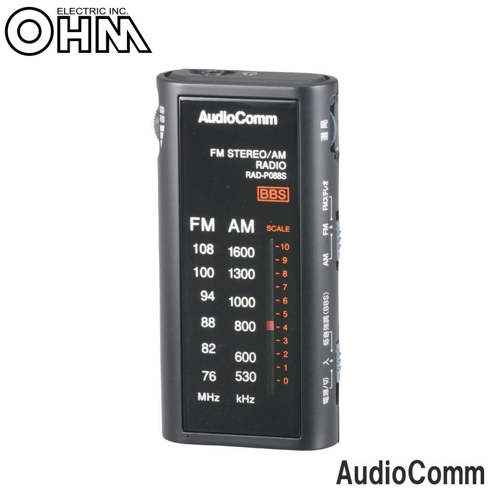 オーム電機 OHM AudioComm FMステレオ/AM ライターサイズラジオ ブラック RAD-P088S-K【代引不可】