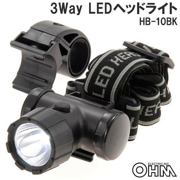 OHM 3Way LEDヘッドライト HB-10BK【代引不可】