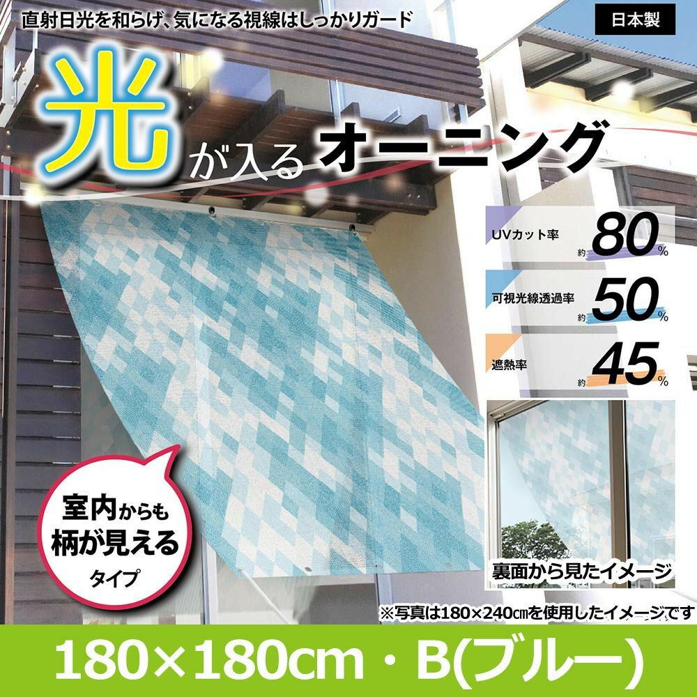 光が入るオーニング 180×180cm B(ブルー) OTD-1818【代引不可】