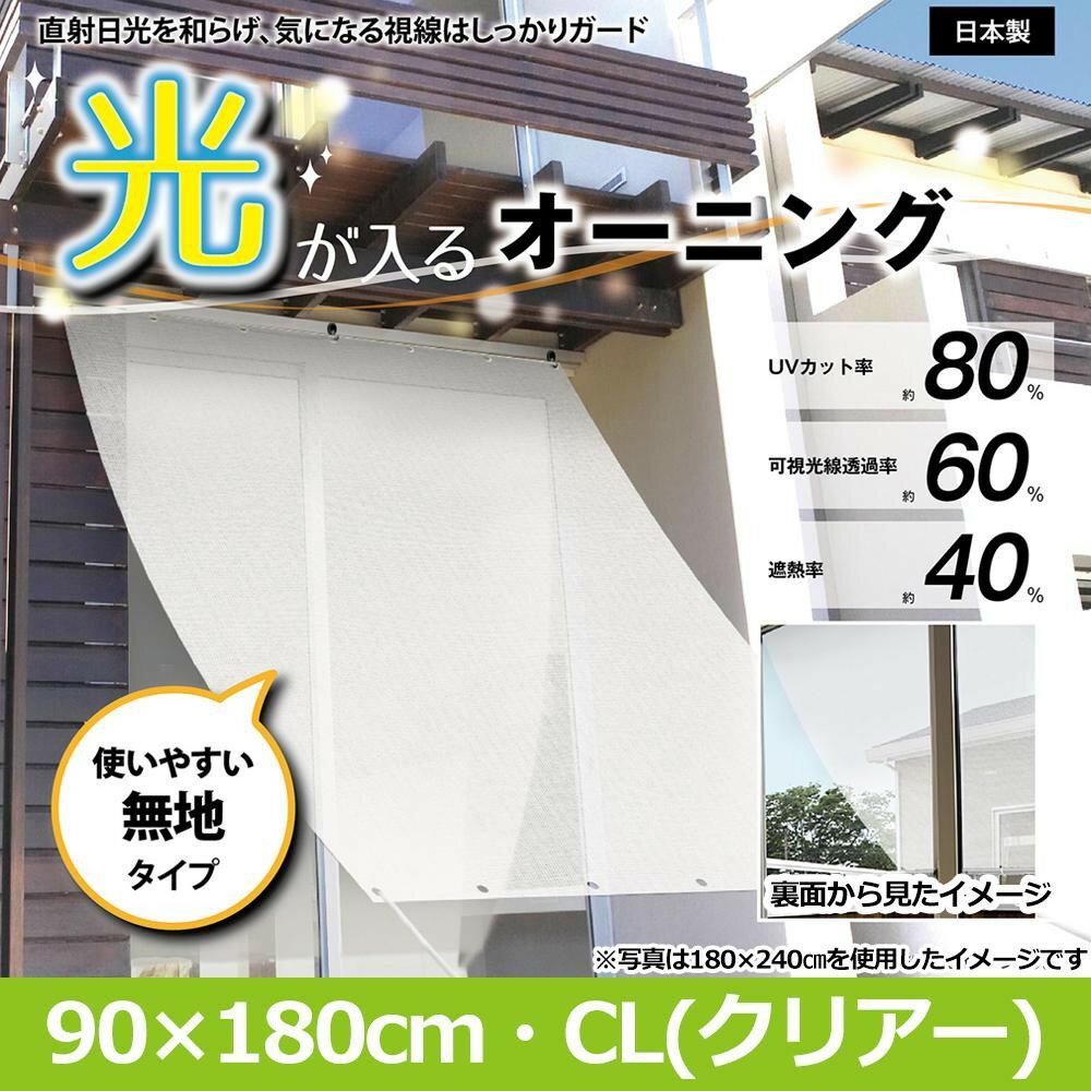 光が入るオーニング 90×180cm CL(クリアー) OT-9018【代引不可】