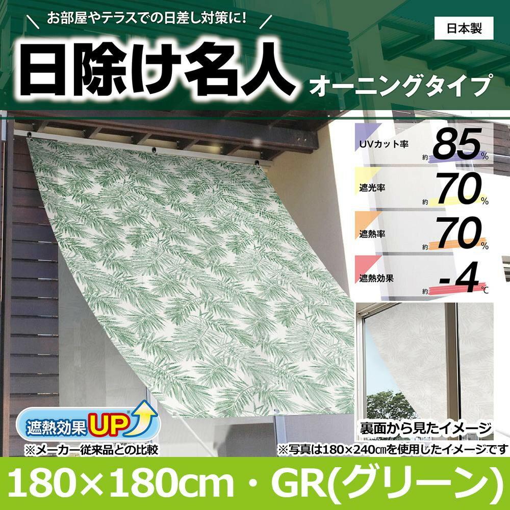日除け名人 オーニングタイプ 180×180cm GR(グリーン) OSH-1818【代引不可】