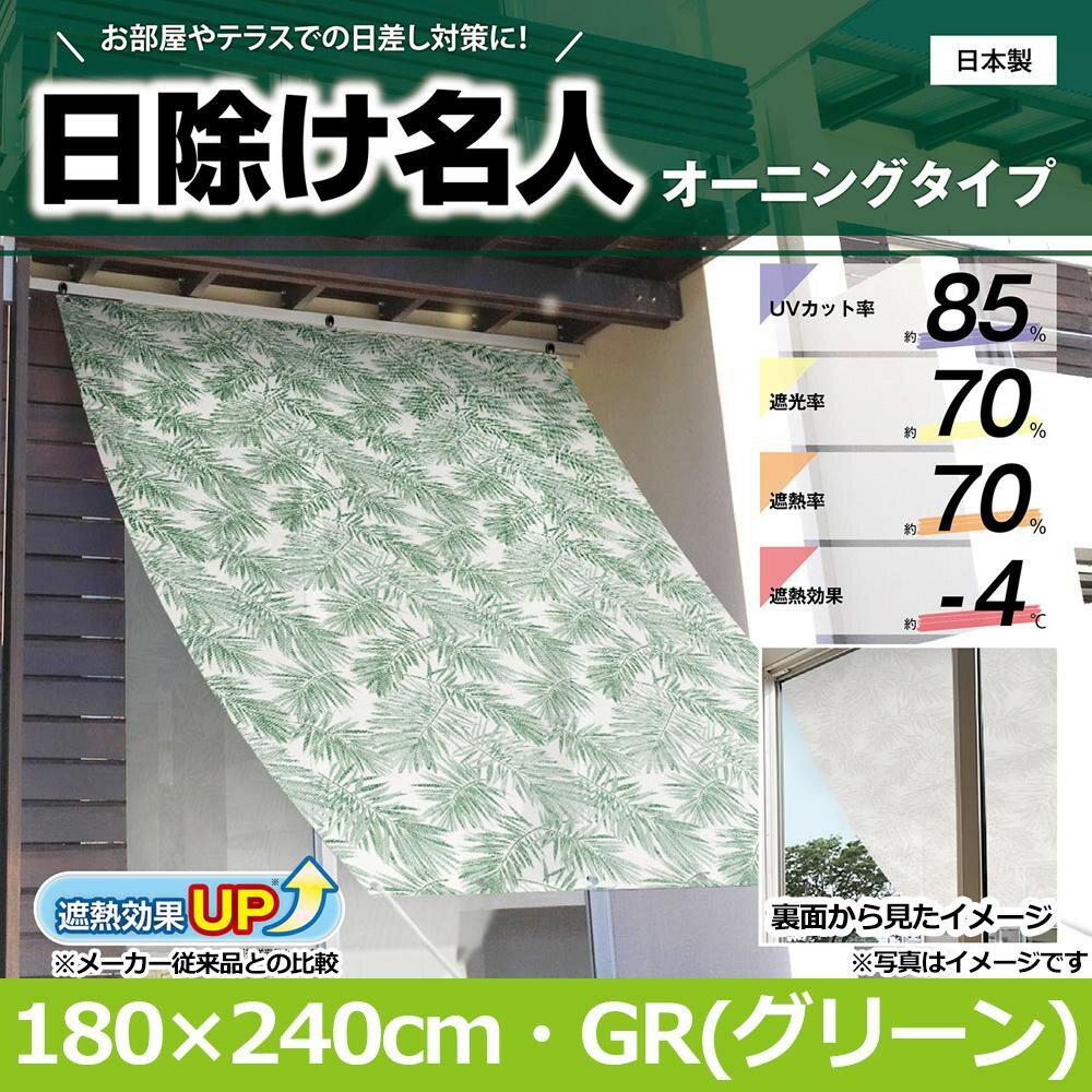 日除け名人 オーニングタイプ 180×240cm GR(グリーン) OSH-1824【代引不可】