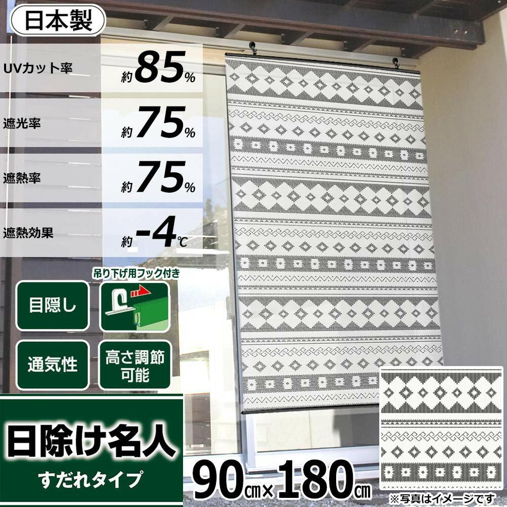 日除け名人 すだれタイプ レール仕様 90×180cm BK(ブラック) SSK-9018【代引不可】