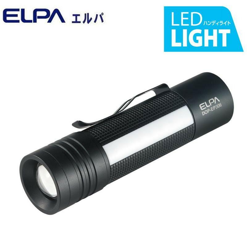ELPA(エルパ) LEDアルミライト ハンディライト DOP-EP306【代引不可】