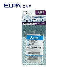 供供ELPA(erupa)冰箱製冰機使用的凈水過濾器三菱使用的M20-Y50-526RH