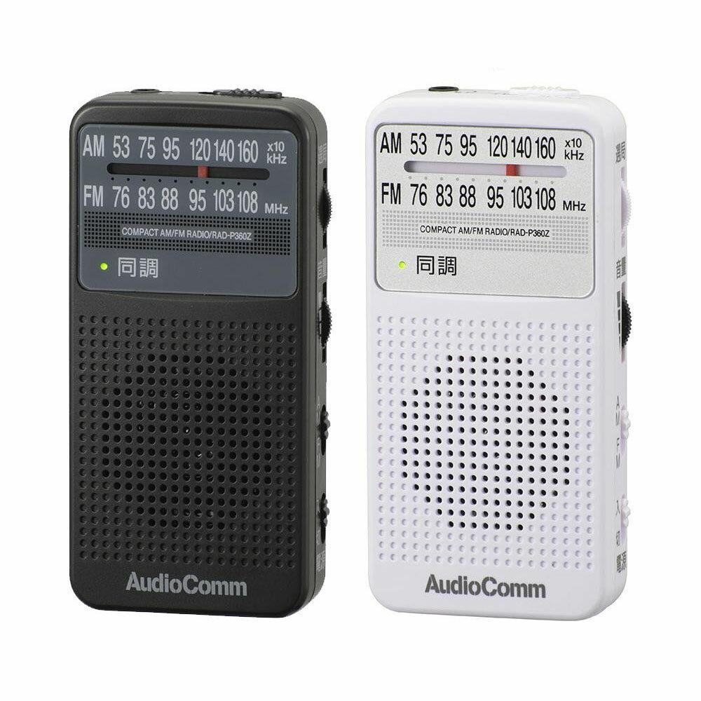 オーム電機 OHM AudioComm コンパクトAM/FMラジオ ホワイト・RAD-P360Z-W【代引不可】