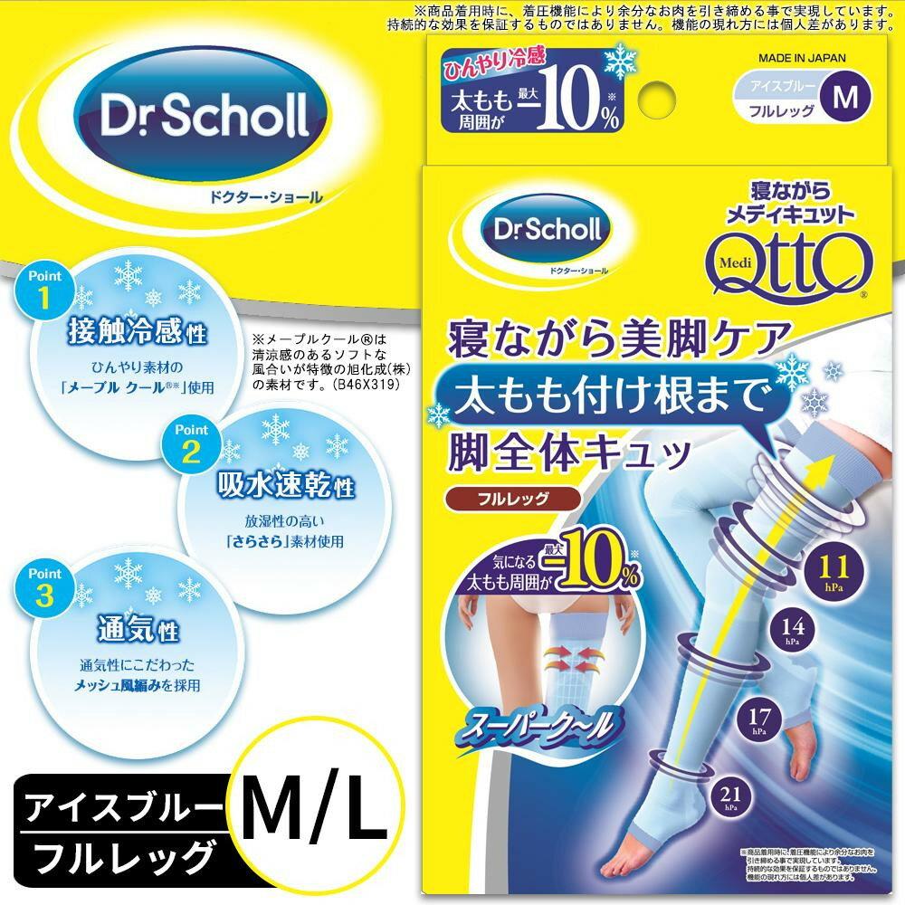 Dr.Scholl(ドクター・ショール) 寝ながらメディキュット スーパークール フルレッグ 1足 Mサイズ【代引不可】
