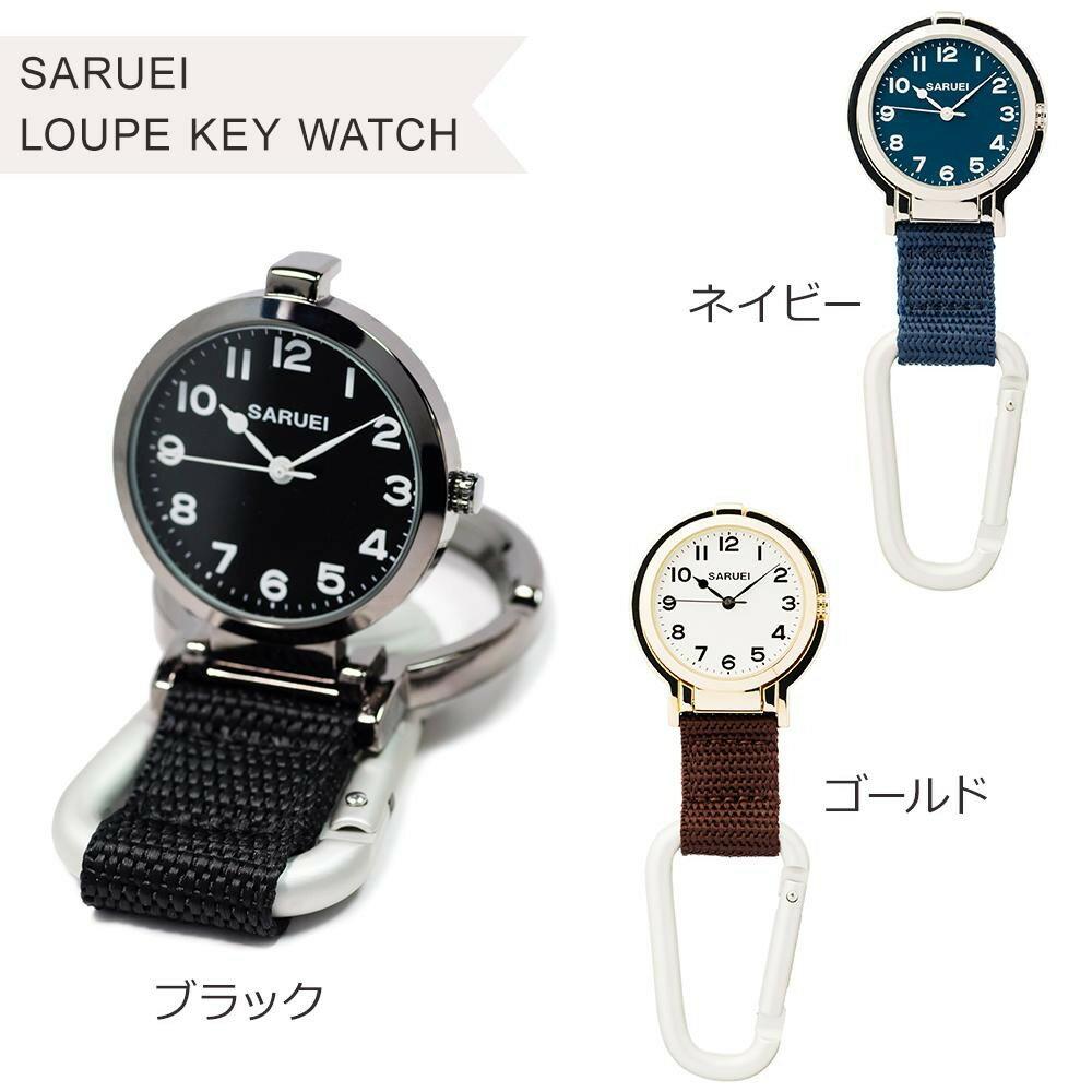 SARUEI LOUPE KEY WATCH ルーペ付き 携帯用時計 ネイビー・SR-010SV【代引不可】