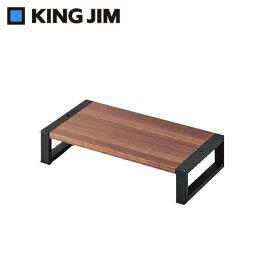 キングジム デスクボード 木製 ショート・ロータイプ WD400L【代引不可】