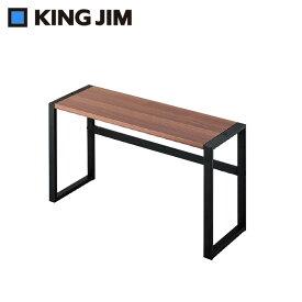 キングジム デスクボード 木製 ロング・ハイタイプ WD600H【代引不可】