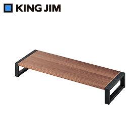 キングジム デスクボード 木製 ロング・ロータイプ WD600L【代引不可】
