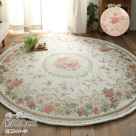 手洗いOK!ゴブラン織りラグ 約120cm 円形 ピンク・802543【代引不可】