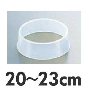 エンテック 抗菌 皿枠 20〜23cm用 W-2【代引不可】
