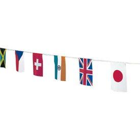 ササガワ タカ印 40-7460 万国旗 20ヶ国・20枚付き【代引不可】【北海道・沖縄・離島配送不可】