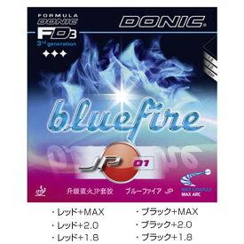 DONIC 卓球ラバー ブルーファイア JP01 AL066 ブラック+1.8【代引不可】【北海道・沖縄・離島配送不可】