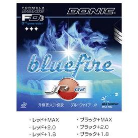 DONIC 卓球ラバー ブルーファイア JP02 AL067 ブラック+1.8【代引不可】【北海道・沖縄・離島配送不可】