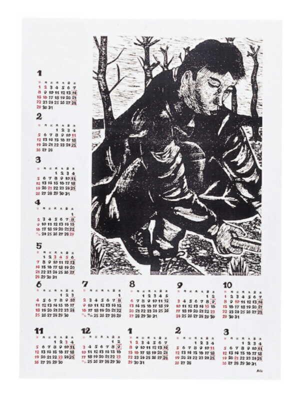 両面民芸カレンダー 大 2009年