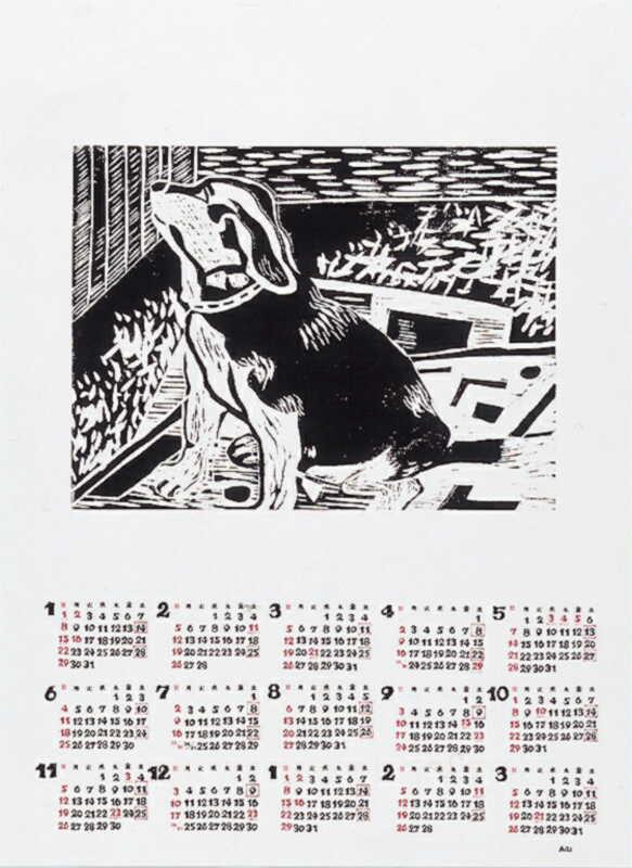 キャンバスカレンダー 2009年