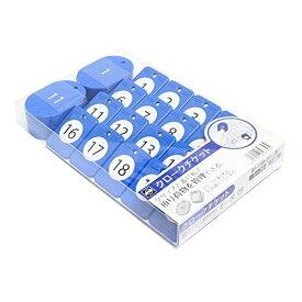 オープン工業 親子札 クローク用 1〜20番の20組1セット 青 BF-150-BU