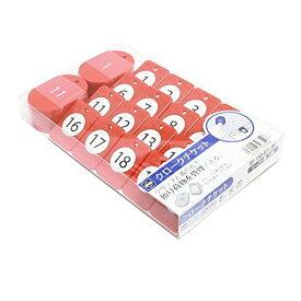 オープン工業 親子札 クローク用 1〜20番の20組1セット 赤 BF-150-RD
