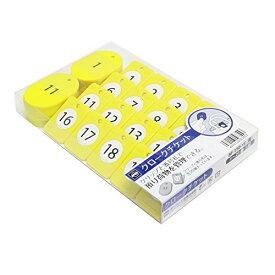 オープン工業 親子札 クローク用 1〜20番の20組1セット 黄 BF-150-YE