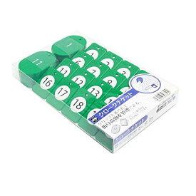 オープン工業 親子札 クローク用 1〜20番の20組1セット 緑 BF-150-GN