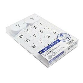 オープン工業 親子札 クローク用 21〜40番の20組1セット 白 BF-151-WH