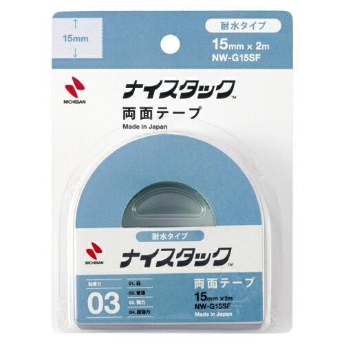 【メール便発送】ニチバン ナイスタック 両面テープ 耐水タイプ 幅15mm×長2m NW-G15SF【代引不可】