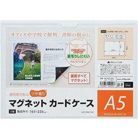 (まとめ買い)マグエックス マグネットカードケース A5 ツヤ有り MCARD-A5G 〔5枚セット〕【北海道・沖縄・離島配送不可】