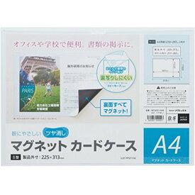 (まとめ買い)マグエックス マグネットカードケース A4 ツヤ消し MCARD-A4M 〔3枚セット〕【北海道・沖縄・離島配送不可】