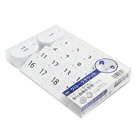(まとめ買い)オープン工業 親子札 クローク用 1〜20番の20組1セット 白 BF-150-WH 〔×3〕