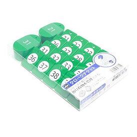 (まとめ買い)オープン工業 親子札 クローク用 21〜40番の20組1セット 緑 BF-151-GN 〔×3〕